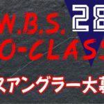 WBSクラシック・プレスアングラー募集!!