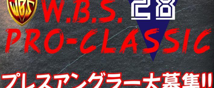 【募集終了】WBSクラシック・プレスアングラー募集!!