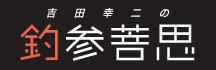 その547 日本の漢字