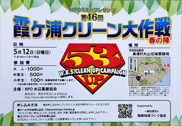 その174 JLBA北浦第二富士見池