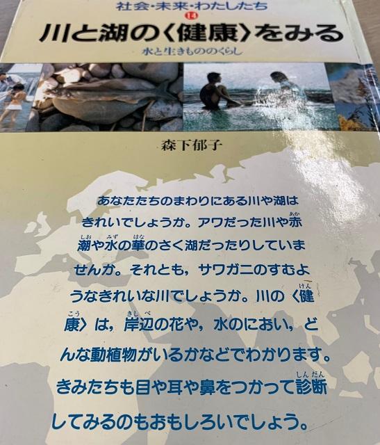 その188 水路での研究課題