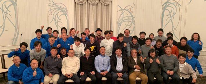 その215 昭和電機グループ互礼会2020 その3