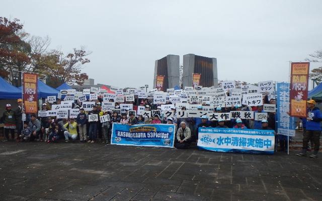 その240 「釣り人による釣り場環境保全のための草の根運動、20年目に向けて!」