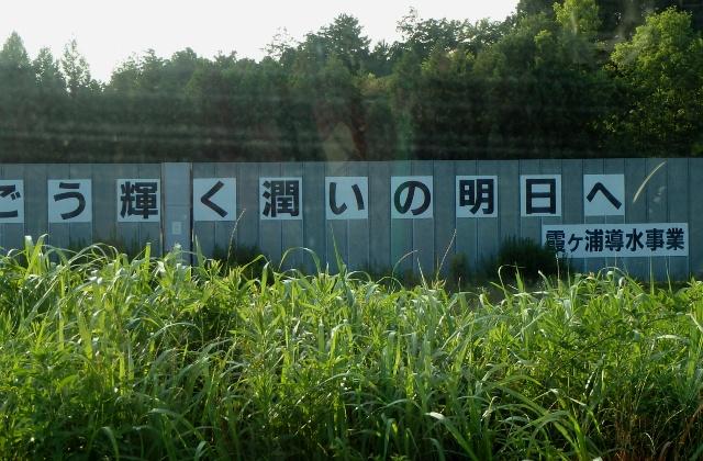 その417 霞ヶ浦導水事業