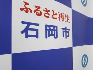 682ishioka
