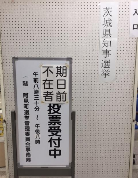 その933 茨城県知事選挙