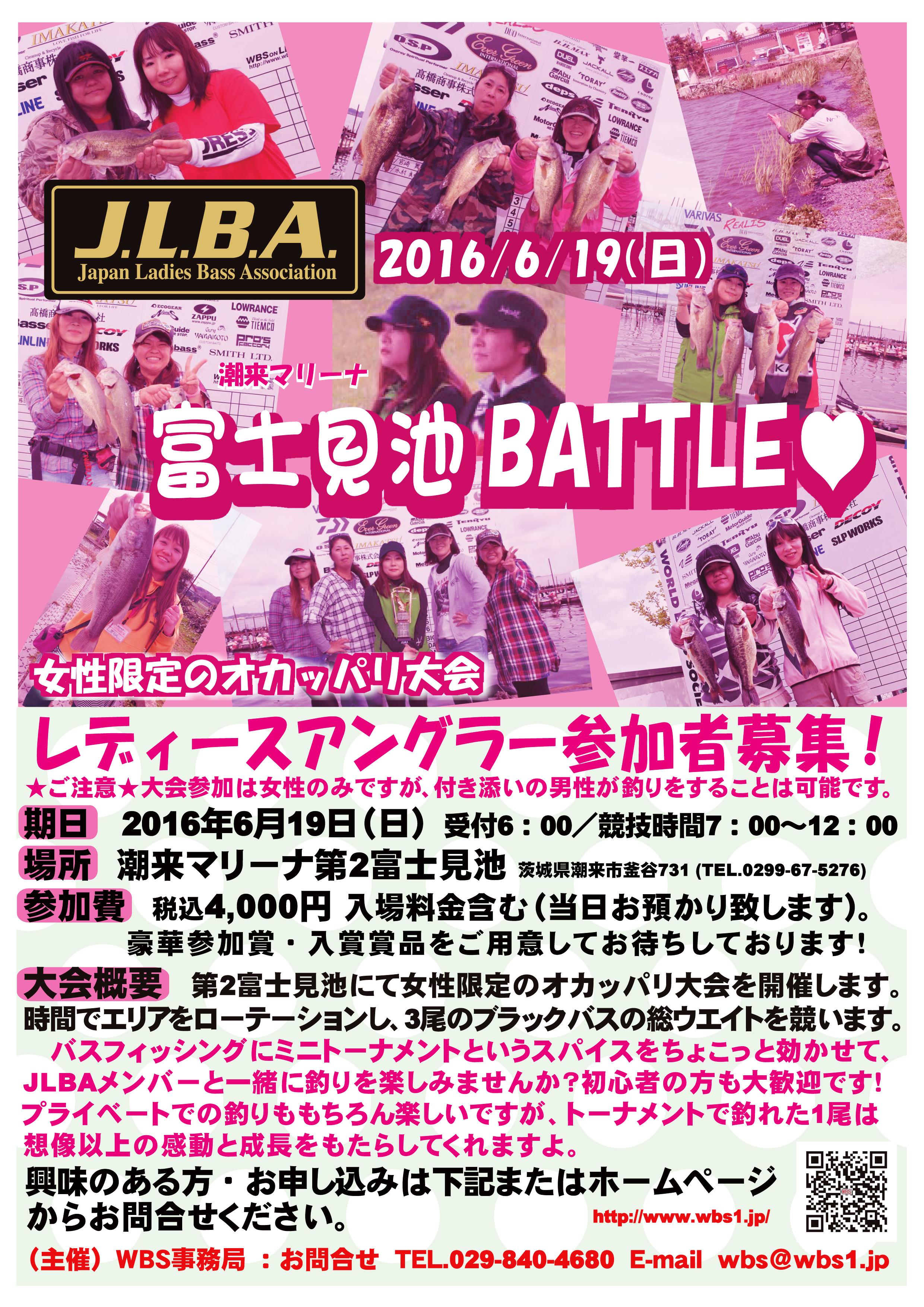 JLBA富士見池BATTLE2016