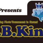 保護中: フォトトーナメント「B.B.King」参加者募集!