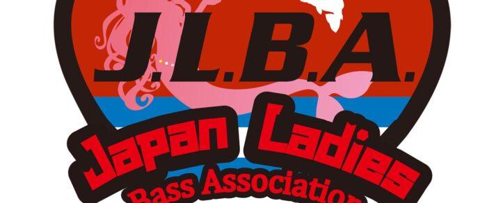6/28 JLBAオープン参加者募集!