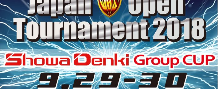 9/29-30 WBS Japan Open Tournament参加者募集